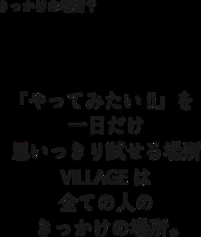 Village 旭市