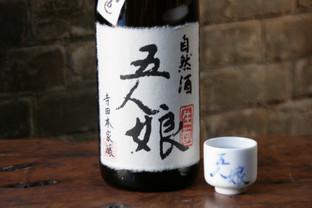 寺田本家【日本酒の販売と試飲】