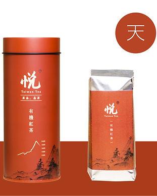 商品上架紅茶-01.jpg