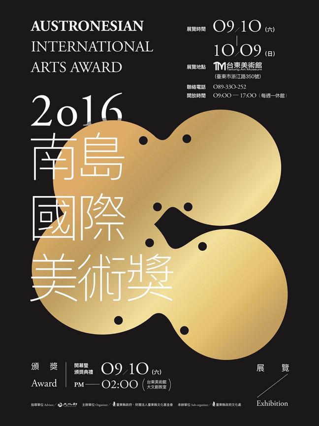 Artist Residency in Taiwan/ Austronesian International Arts Awards