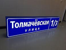 табличка улицы дома