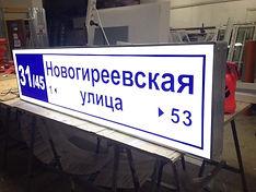 домовые адресные таблички