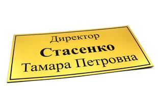 tablichka2.png