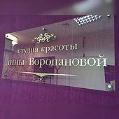 Прозрачная табличка на дверь