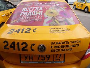 Реклама на заднее стекло авто