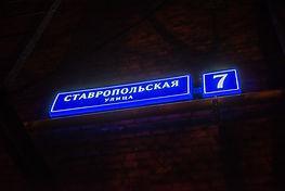 табличка с названием улицы и дома