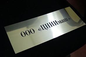 табличка с гравировкой