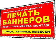 pechat-montazh-bannera-astana-3 (1).jpg