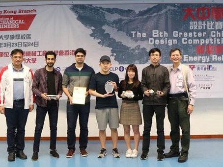 1st runner-up in the 8th IMechE Greater China Design Competition
