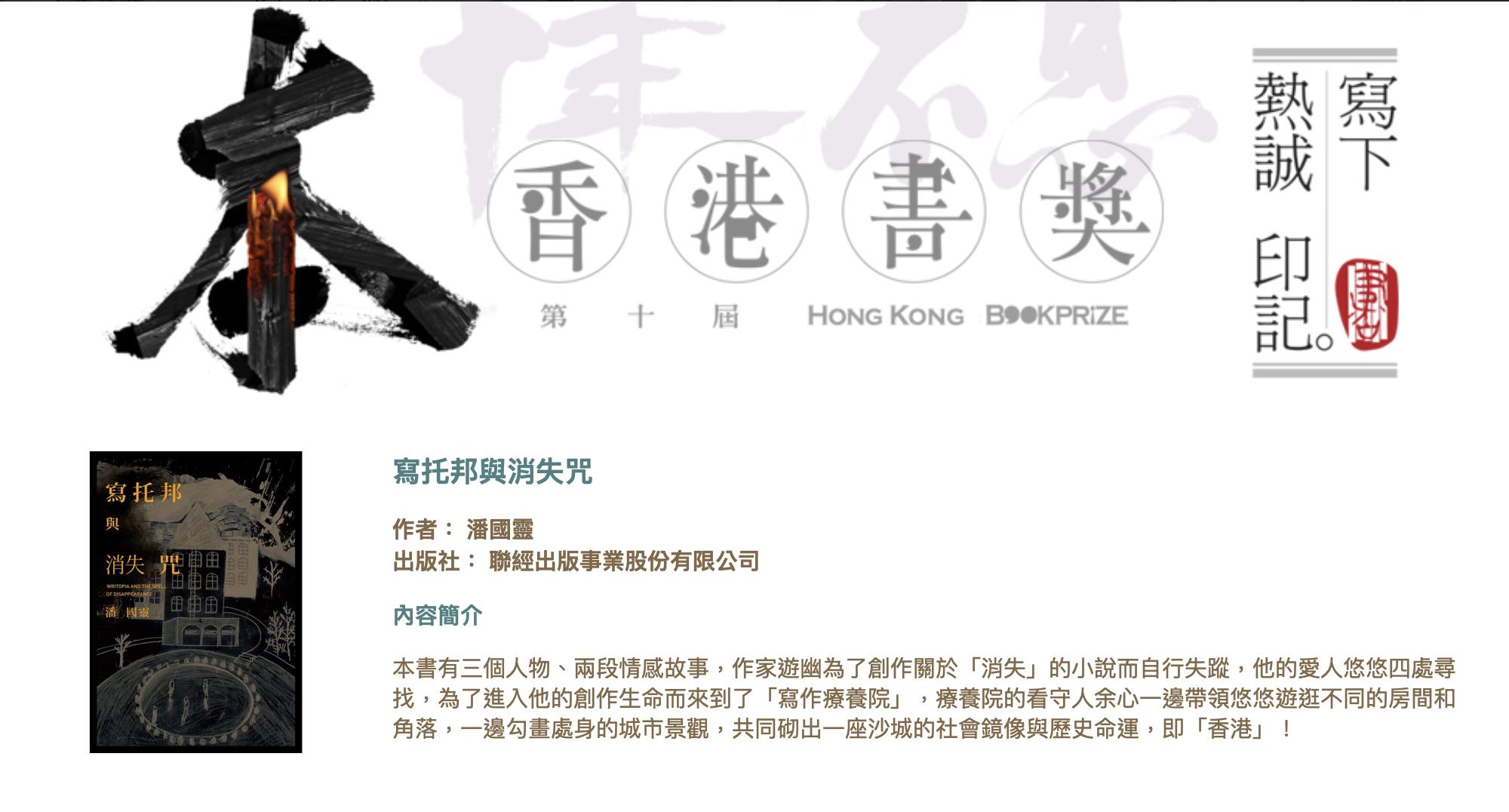 香港電台第十屆「香港書獎」