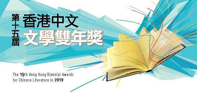 第十五屆香港中文文學雙年獎「散文推薦獎」