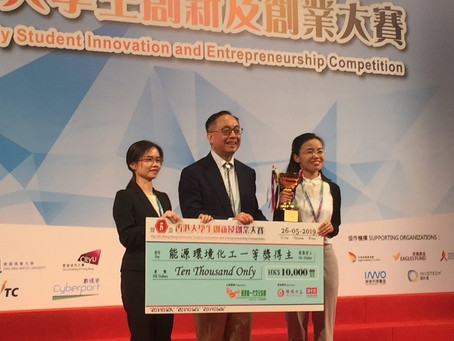 ME team won the first prize in 5th HK University Student Innovation and Entrepreneurship Competition