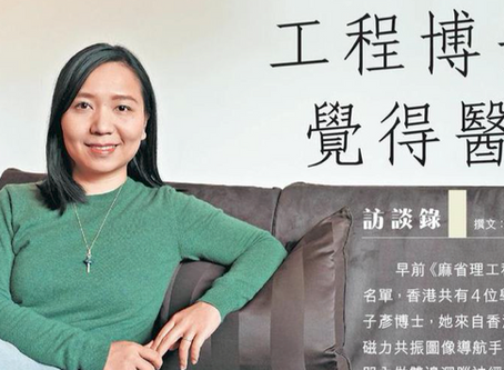 2019 News clippings: ME researcher Dr. Guo Ziyan featured in media as one of the innovators under 35
