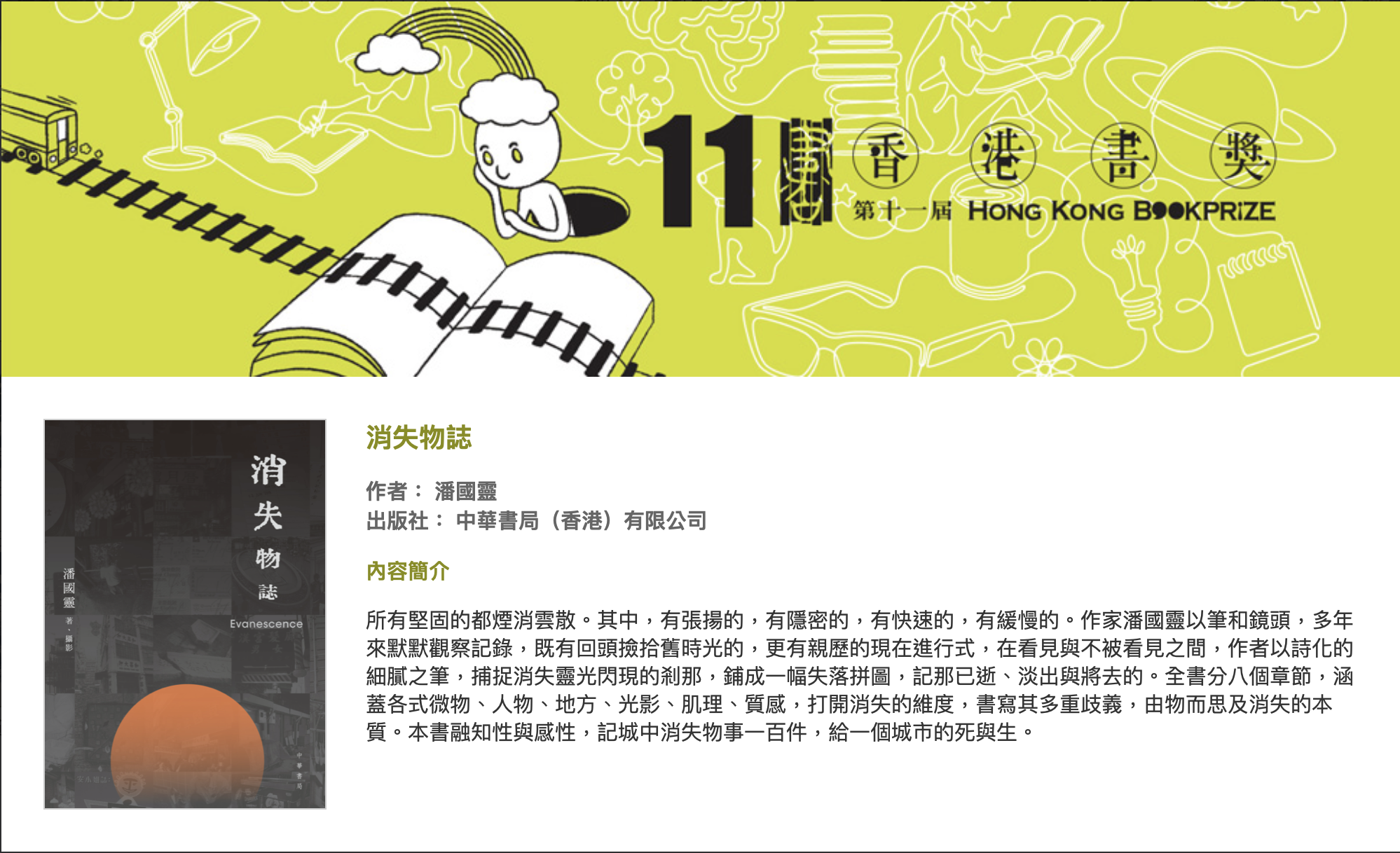 香港電台第十一屆「香港書獎」
