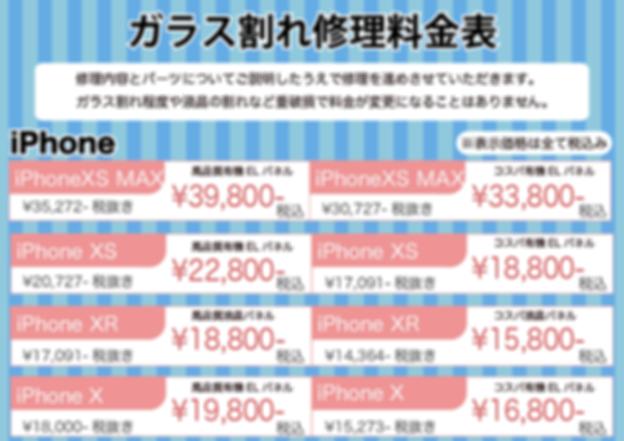 ストライプ値段表2019年10月1.png