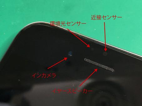iPhoneのインカメラが映らない。iPhone6インカメラ修理