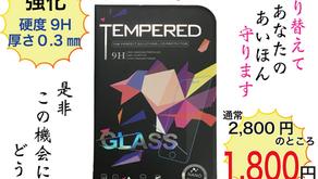 強化ガラスフィルムキャンペーン!