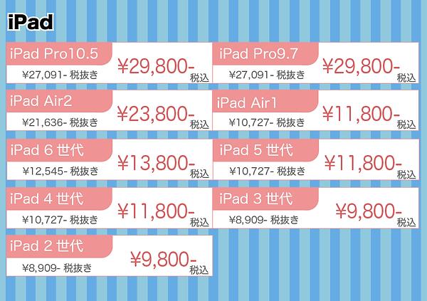 ストライプ値段表2020年3月3.png