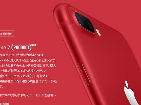 appleがiPhone 7/7 Plusの(PRODUCT)RED をSpecial Editionとして発表!3月中に発売される。
