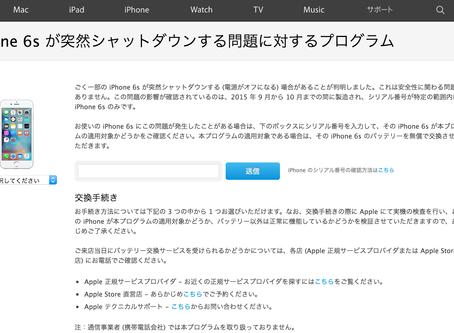 iPhone 6s が突然シャットダウンする問題に対するプログラムのページが更新。シリアル番号から対象か確認で出来る様になりました。