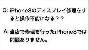 【お役立ち情報】iPhone8を非正規店で修理すると操作不能になると報告が上がっています【解決済み】