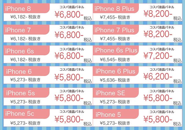 ストライプ値段表2020年3月2.png