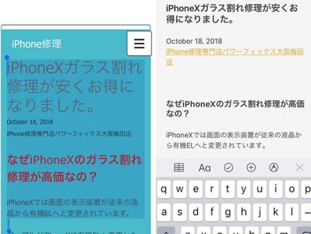 iPhoneでコピーしたテキストの書式を削除する簡単な方法。ショートカット編