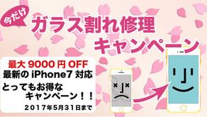 iPhoneを梅田で修理するなら今がお得!ガラス割れ修理キャンペーン中!