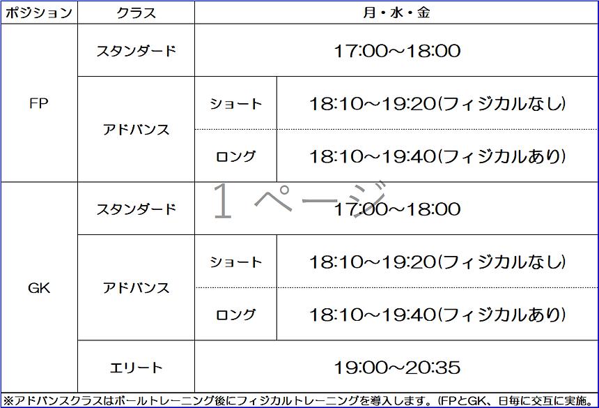 スクールスケジュール 2021.4~.png