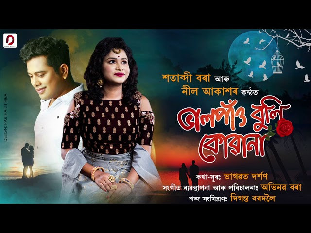 """BHALPAU BULI KUWANA"" LYRICS - Neel Akash and Satabdi Borah | Latest Assamese Songs Lyrics 2019"