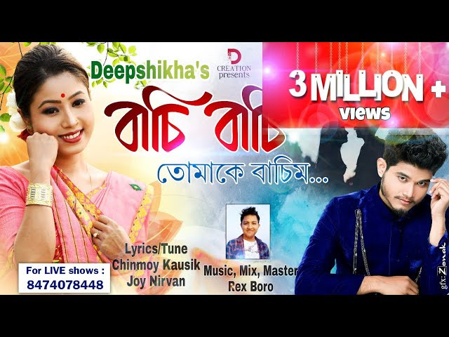 """BASI BASI TUMAKE BASIM"" LYRICS - Deepshikha Bora & Joy Nirvan | Latest Assamese Songs Lyrics 2020"