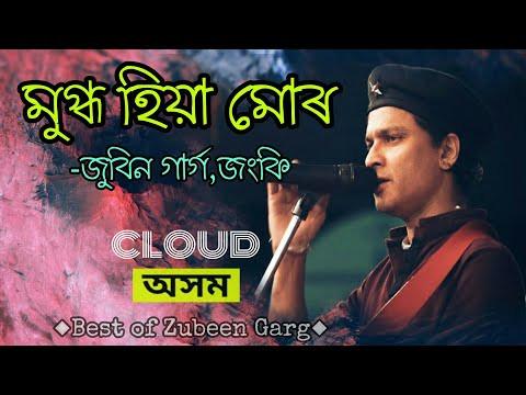 """Mugdha Hiya Mur"" Lyrics-Zubeen Garg | Assamese sad songs"