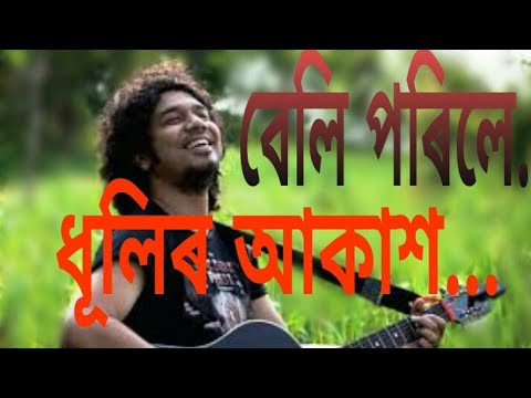 Beli Porile Lyrics by Angarag Papon Mahanta | Assamese Hit Song