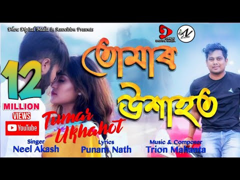 """TUMAR UKHAHOT"" Lyrics 