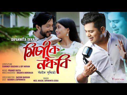 """Misakoi Nokobi"" Lyrics   Neel Akash, Dipanwits Deka   Assamese Latest Songs"