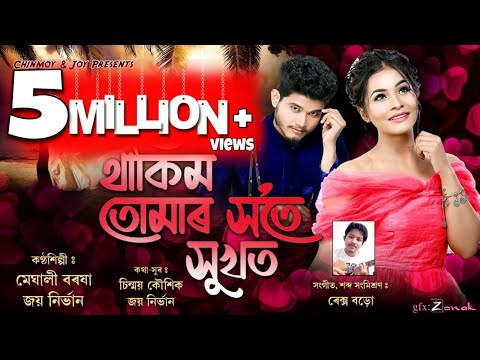 """THAKIM TUMAR HOTE HUKHOT"" LYRICS - Meghali Borokha ft Joy Nirvan 