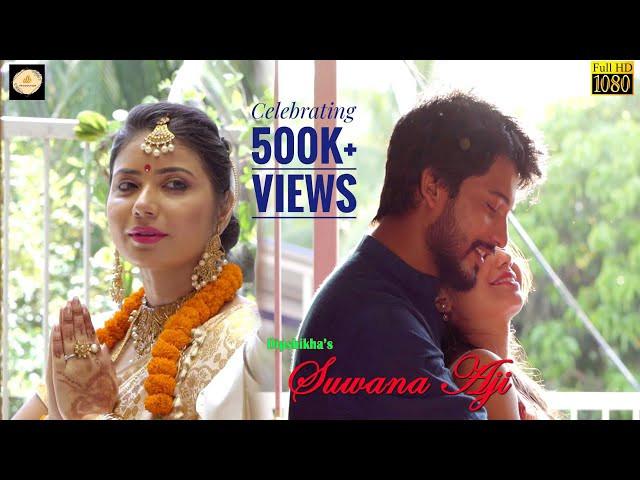 """""""SUWANA AJI"""" LYRICS - Dipshikha Baruah   Latest Assamese Songs Lyrics 2019"""