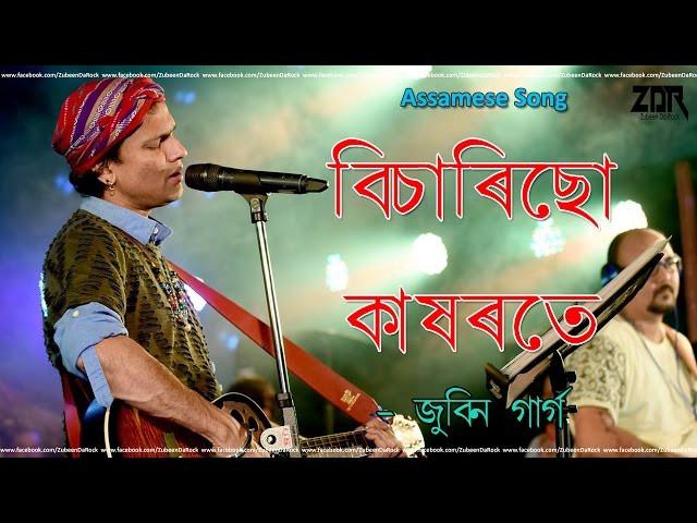 """BISARISU KAKHOROTE"" LYRICS - Zubeen Garg | Assamese Songs Lyrics"