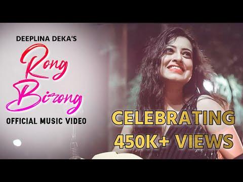 Rong Birong Lyrics by Deeplina Deka | Assamese Songs Lyrics
