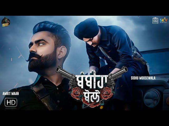 """BAMBIHA BOLE"" LYRICS - Amrit Maan, Sidhu Moose Wala | Latest Punjabi Songs Lyrics 2020"