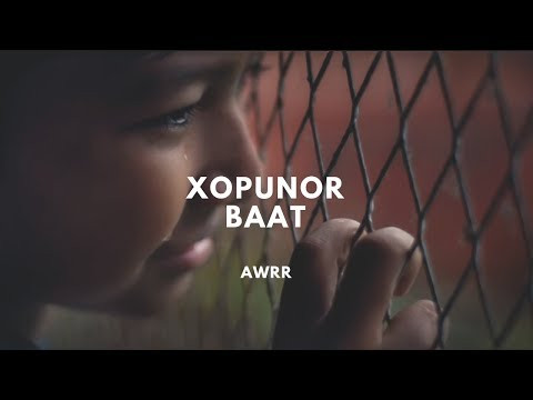 Xopunor baat by Awrr | Assamese Songs