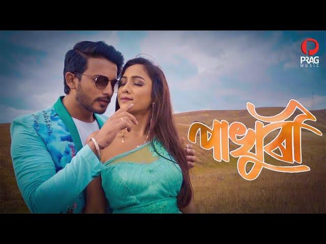 """""""PAKHURI"""" LYRICS - Zubeen Garg & Minakshi Kalita   Assamese Songs Lyrics 2020"""
