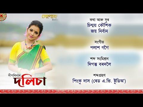 """DOLISA"" LYRICS - Deeplina Deka || Assamese Song 2020"