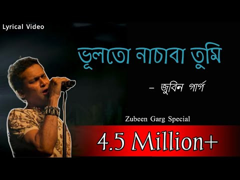 """Bhulotu Nasaba Tumi"" Lyrics | Zubeen Garg | Assamese Evergreen Songs"