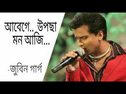 """Abege Uposa Mon Aji"" Lyrics 