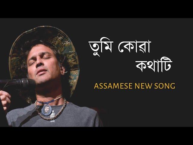 """""""TUMI KUWA KOTHATI"""" LYRICS - Zubeen Garg   Assamese Songs Lyrics"""
