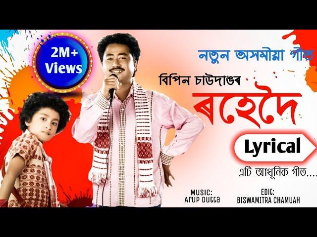 """ROHEDOI OI"" LYRICS - Bipin Chawdang   Assamese hit Song 2019"