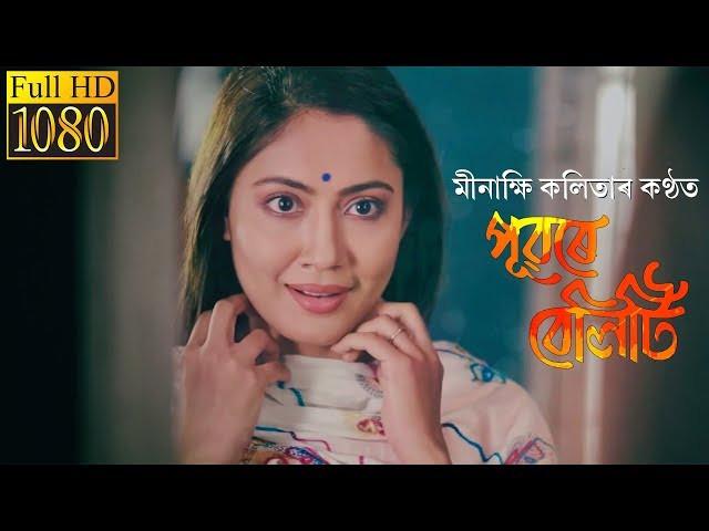 """PUBORE BELITI"" LYRICS - Minakshi Kalita | Latest Assamese Songs Lyrics 2019"