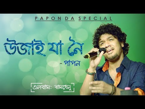 Ujaai A Jaa Noi by Angarag Papon Mahanta   Assamese Songs