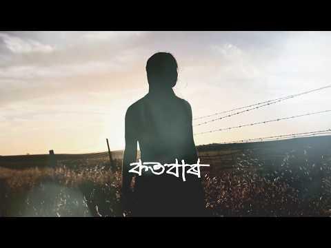 Bhalpua song Lyrics by Maitrayee Patar and Shankuraj Konwar | Assamese songs